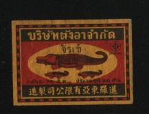 SIAM very old Thailand matchbox label crocodile   #499
